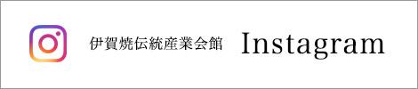 伊賀信楽伝統産業会館