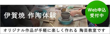 伊賀焼 作陶体験 Web申込受付中